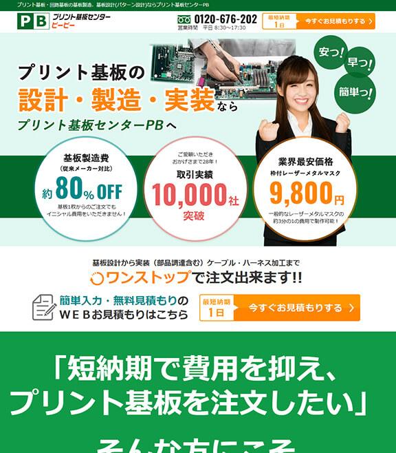 pcb-center 様(LP)