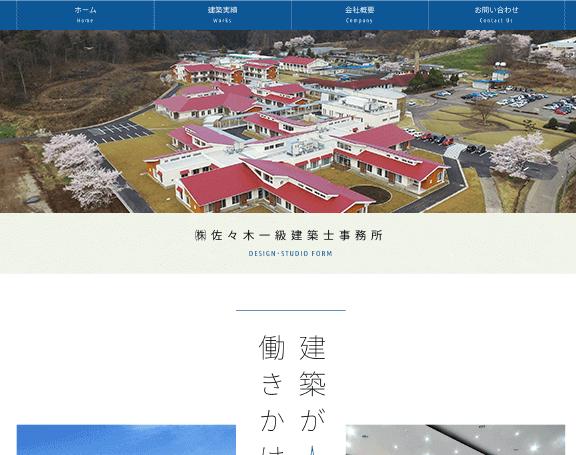 福井の佐々木一級建築士事務所様のホームページ