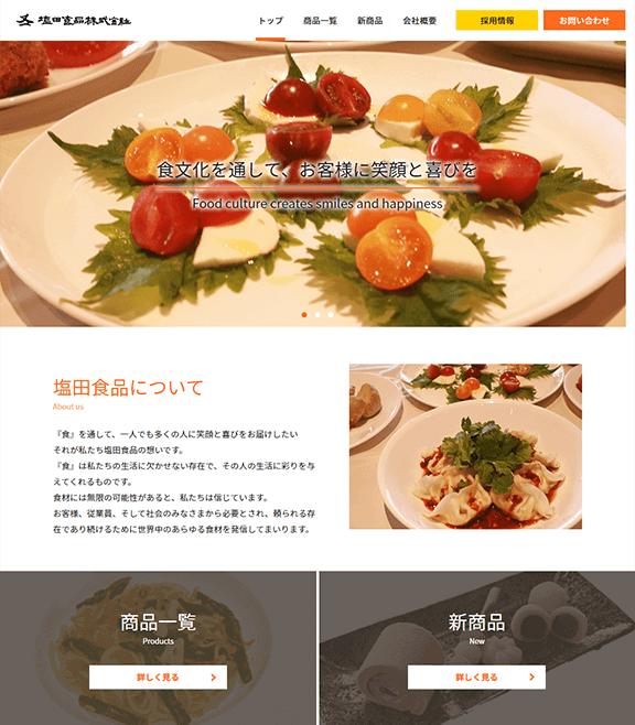 塩田食品株式会社様