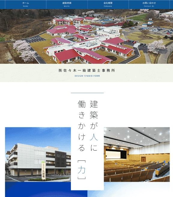 ㈱佐々木一級建築士事務所様
